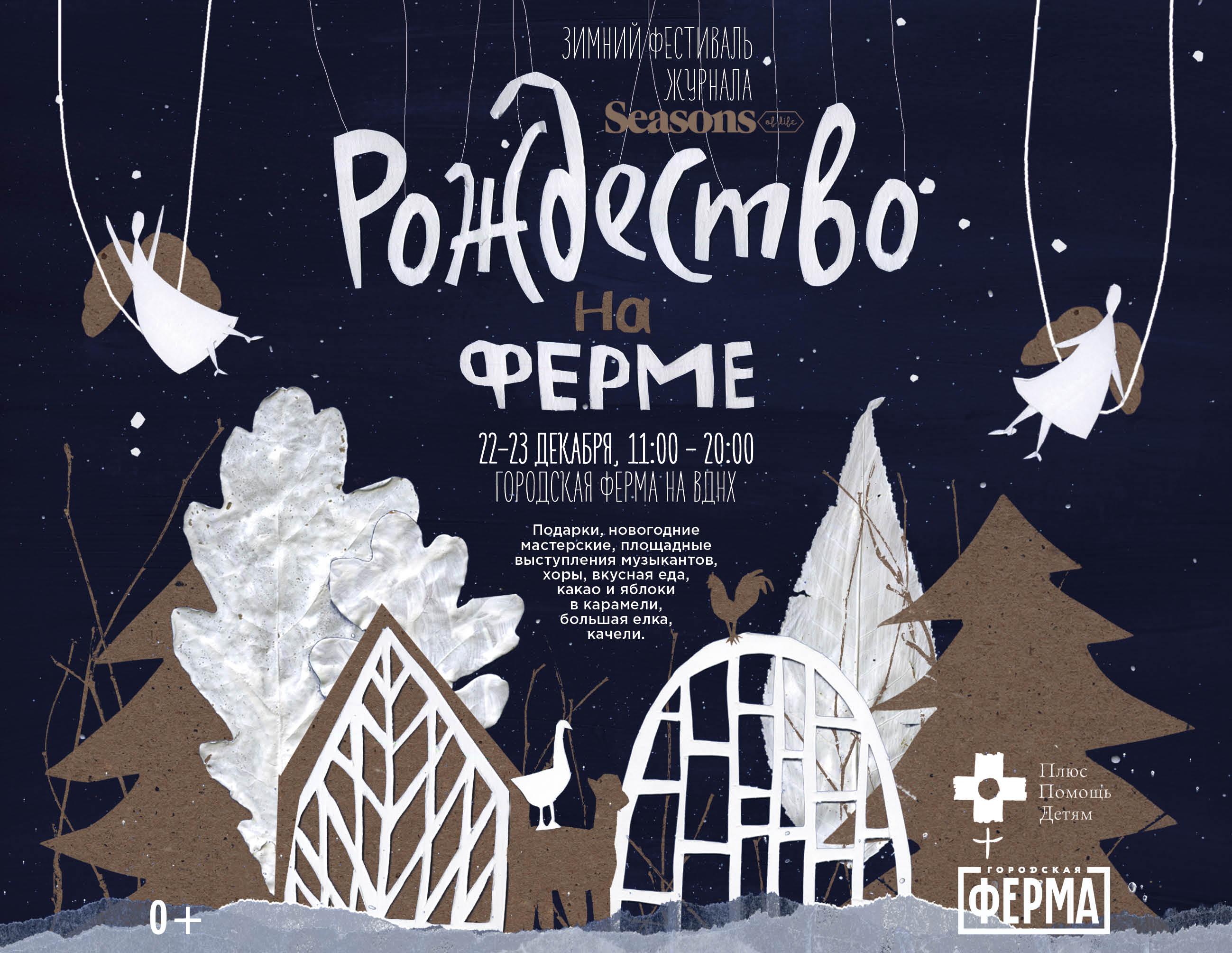 Зимний фестиваль Seasons