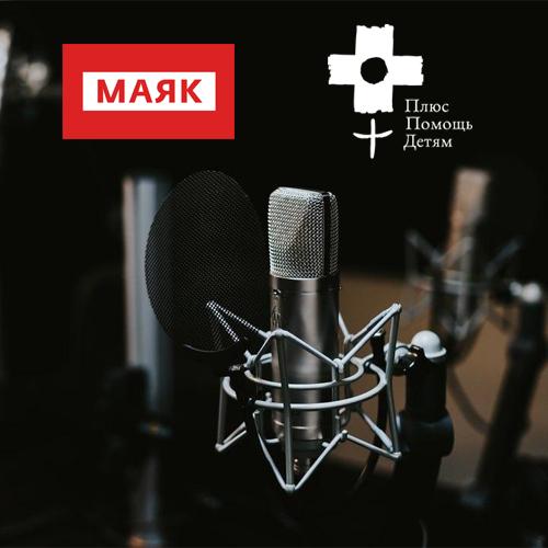 «Нашей помощи ожидают 298 малышей со всей страны»: «Плюс Помощь Детям» на радио «Маяк»