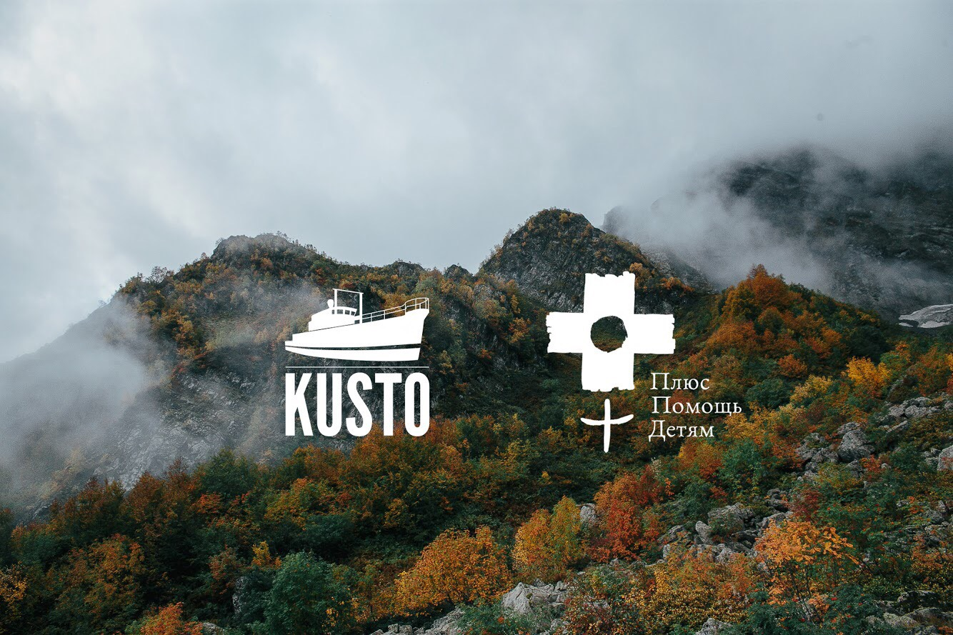 Помогаем вместе с Kusto