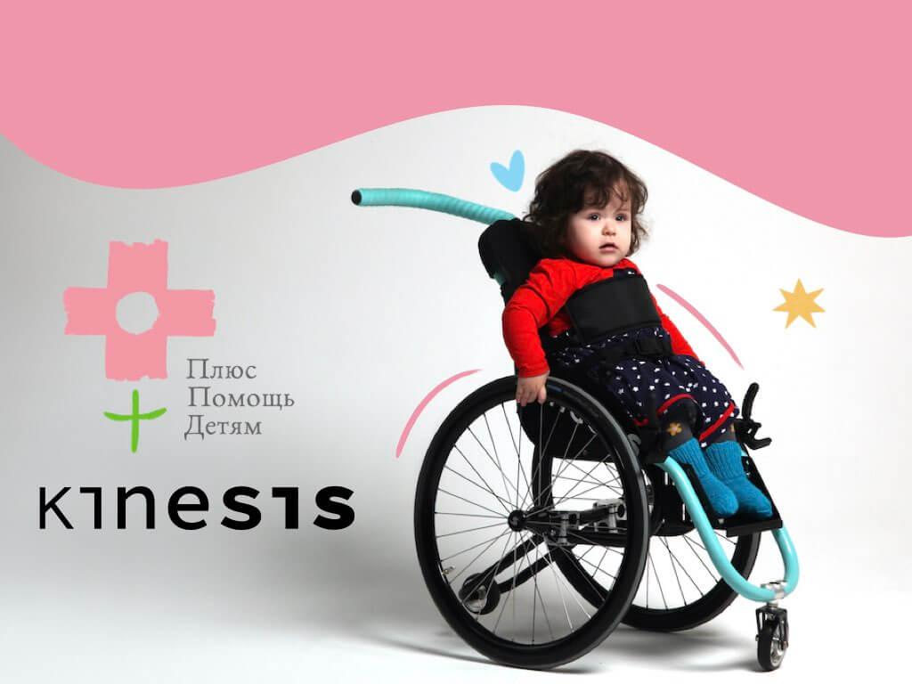 Мы запускаем сбор на производство детских инвалидных колясок!