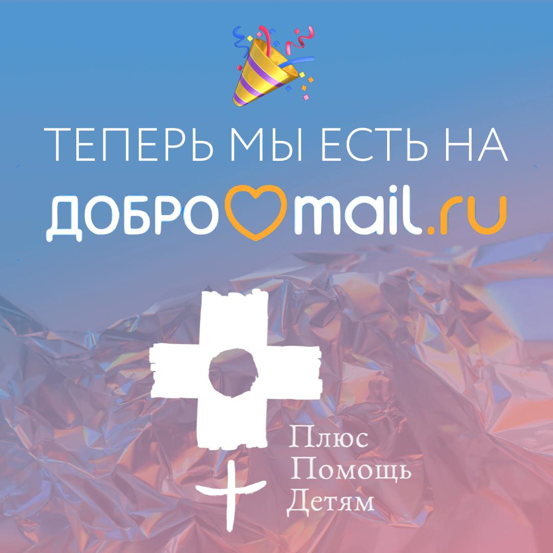 «Плюс Помощь Детям» теперь на Добро Mail.ru
