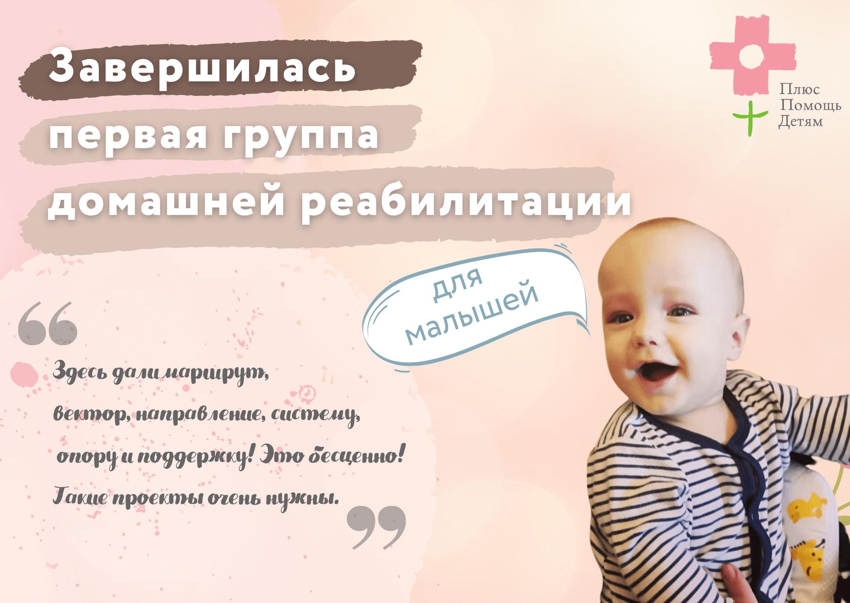 Завершилась первая группа домашней реабилитации для младенцев