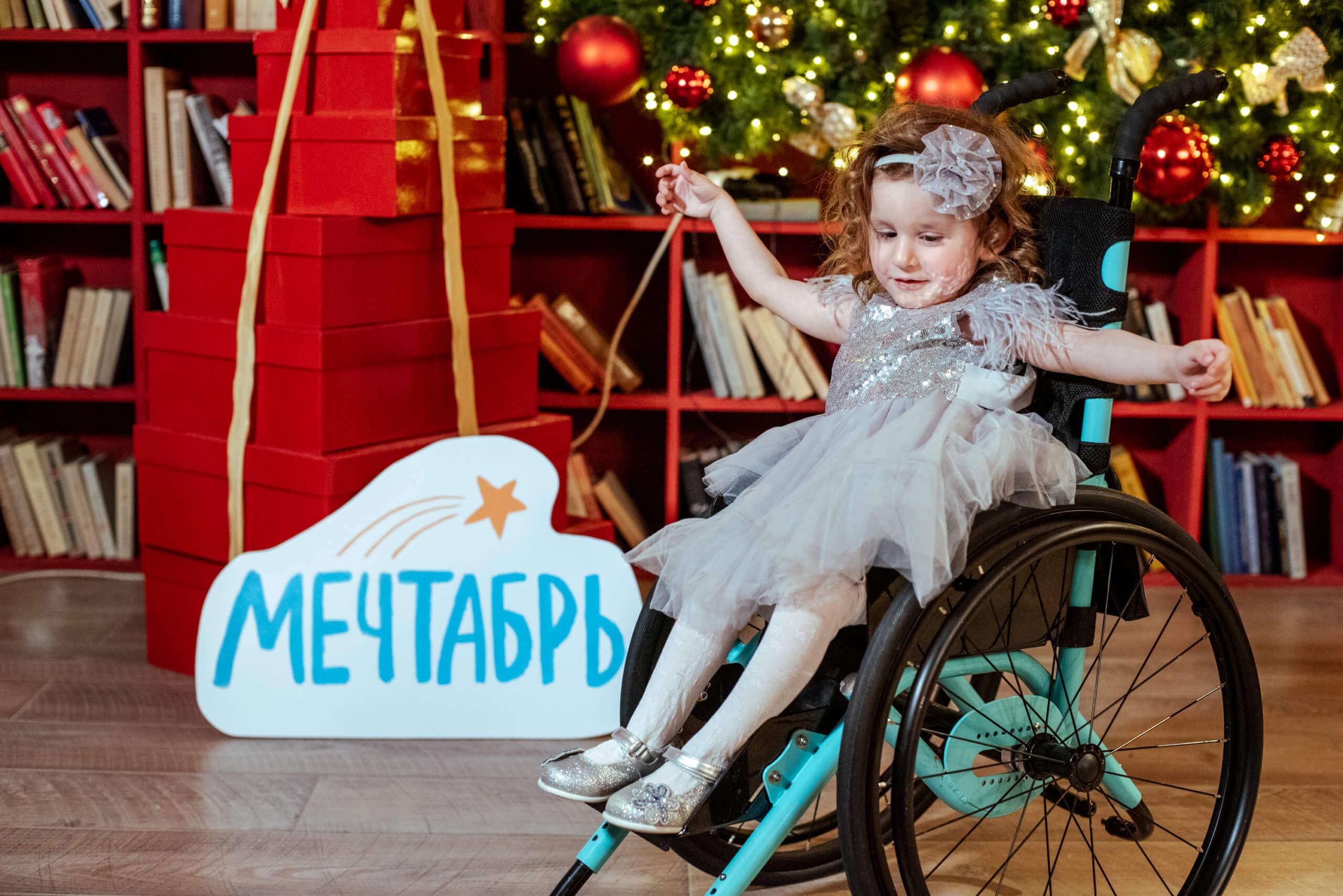 Фонд запустил новогоднюю акцию «Мечтабрь»