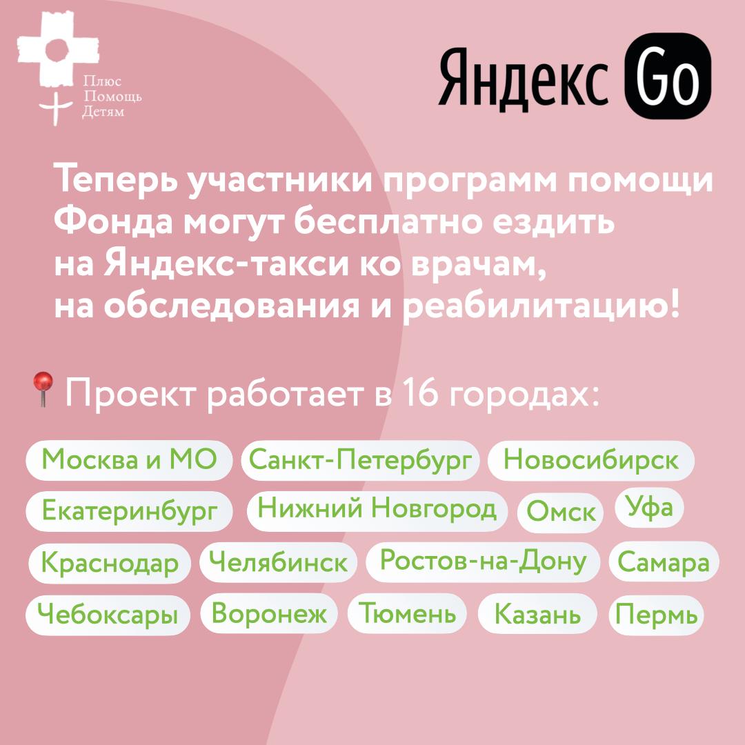 Наш Фонд стал партнёром проекта Яндекса «Помощь рядом»